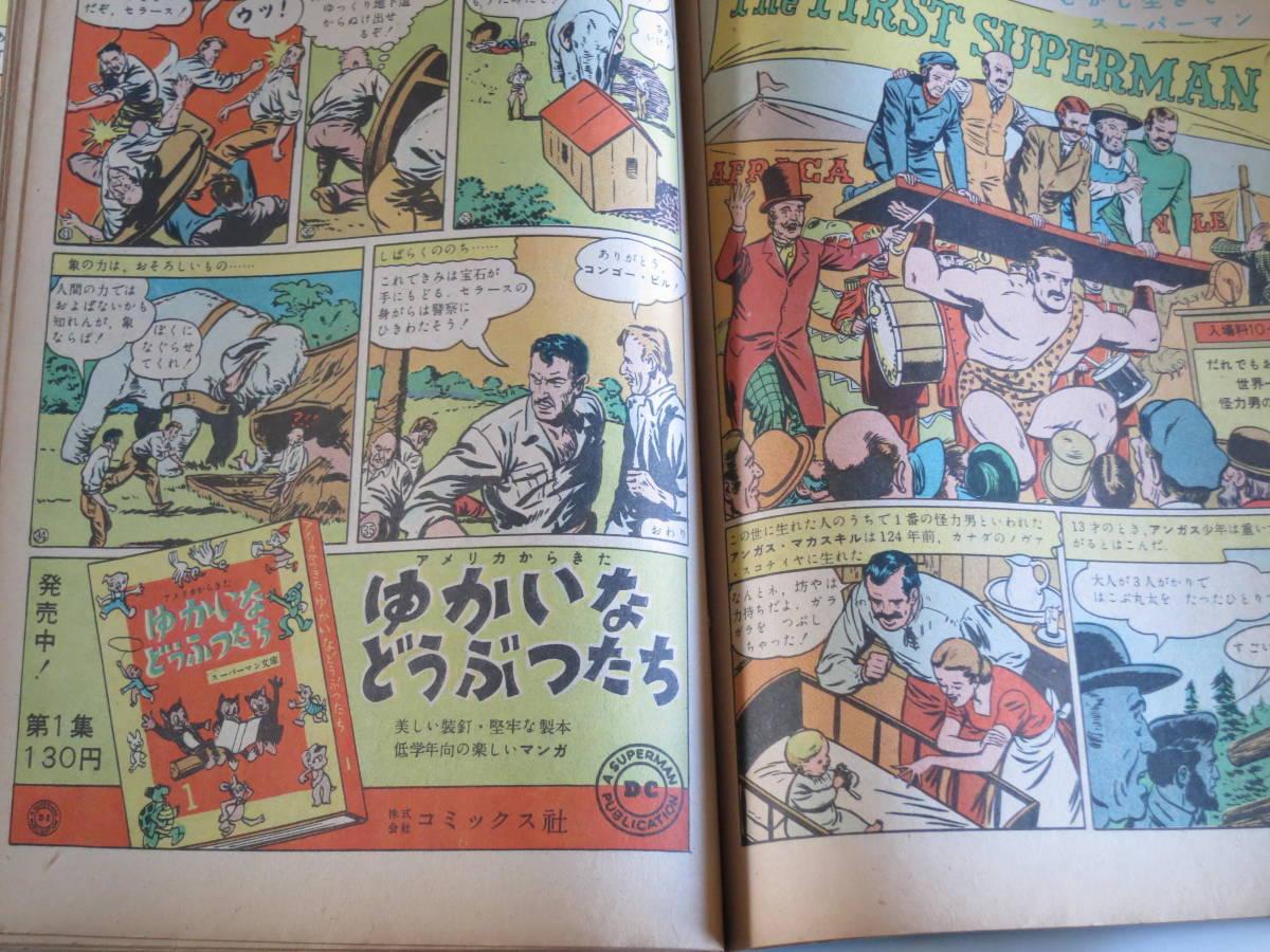 スーパーマン /長篇極彩色マンガ No.7(昭和24年/1949)_画像7