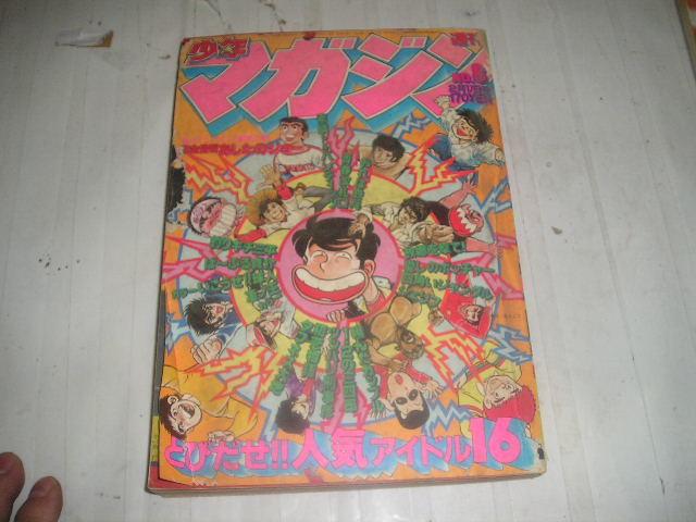 昭和55年『週刊少年マガジン』2/17号 あしたのジョーアニメ劇場公開 釣りキチ三平=矢口高雄_画像1