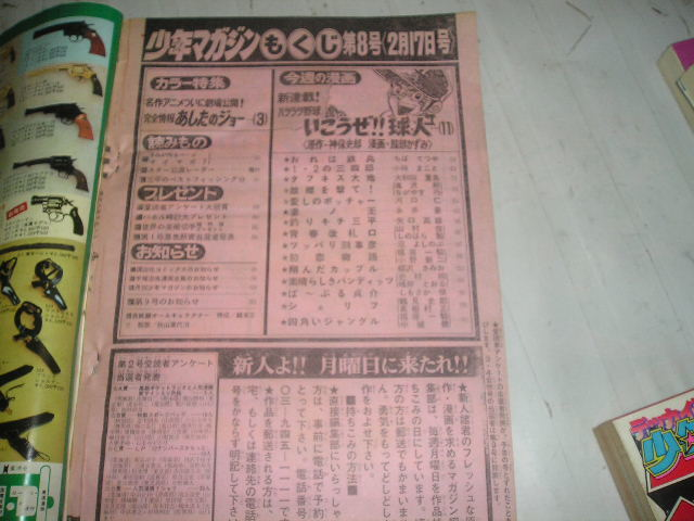 昭和55年『週刊少年マガジン』2/17号 あしたのジョーアニメ劇場公開 釣りキチ三平=矢口高雄_画像2