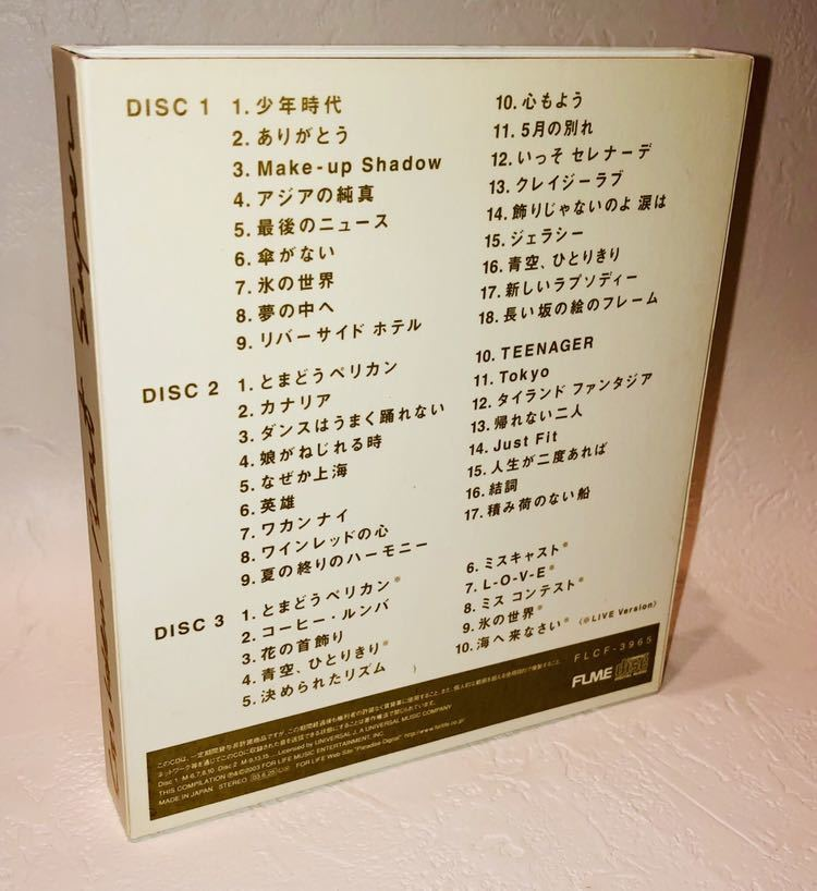 GOLDEN BEST SUPER 井上陽水 CD_画像3