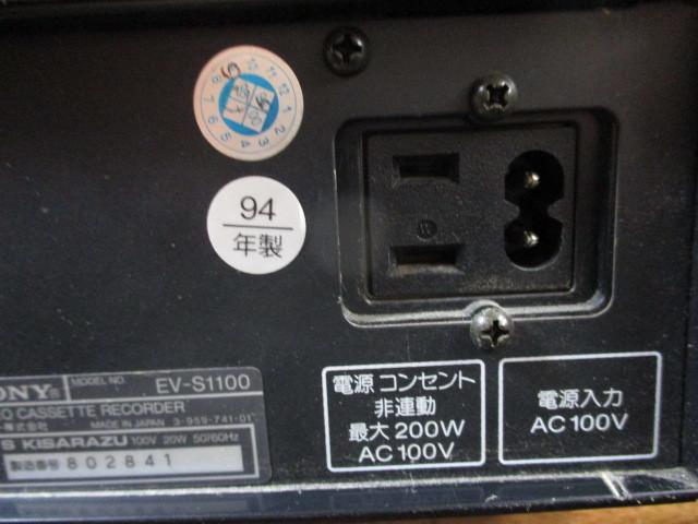 ソニー Hi-8ビデオデッキ EV-S1100 ジャンク_画像6