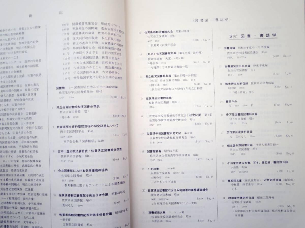 0025150 佐賀県立図書館所蔵 郷土資料目録 現代編 佐賀県立図書館 昭和48年_画像5