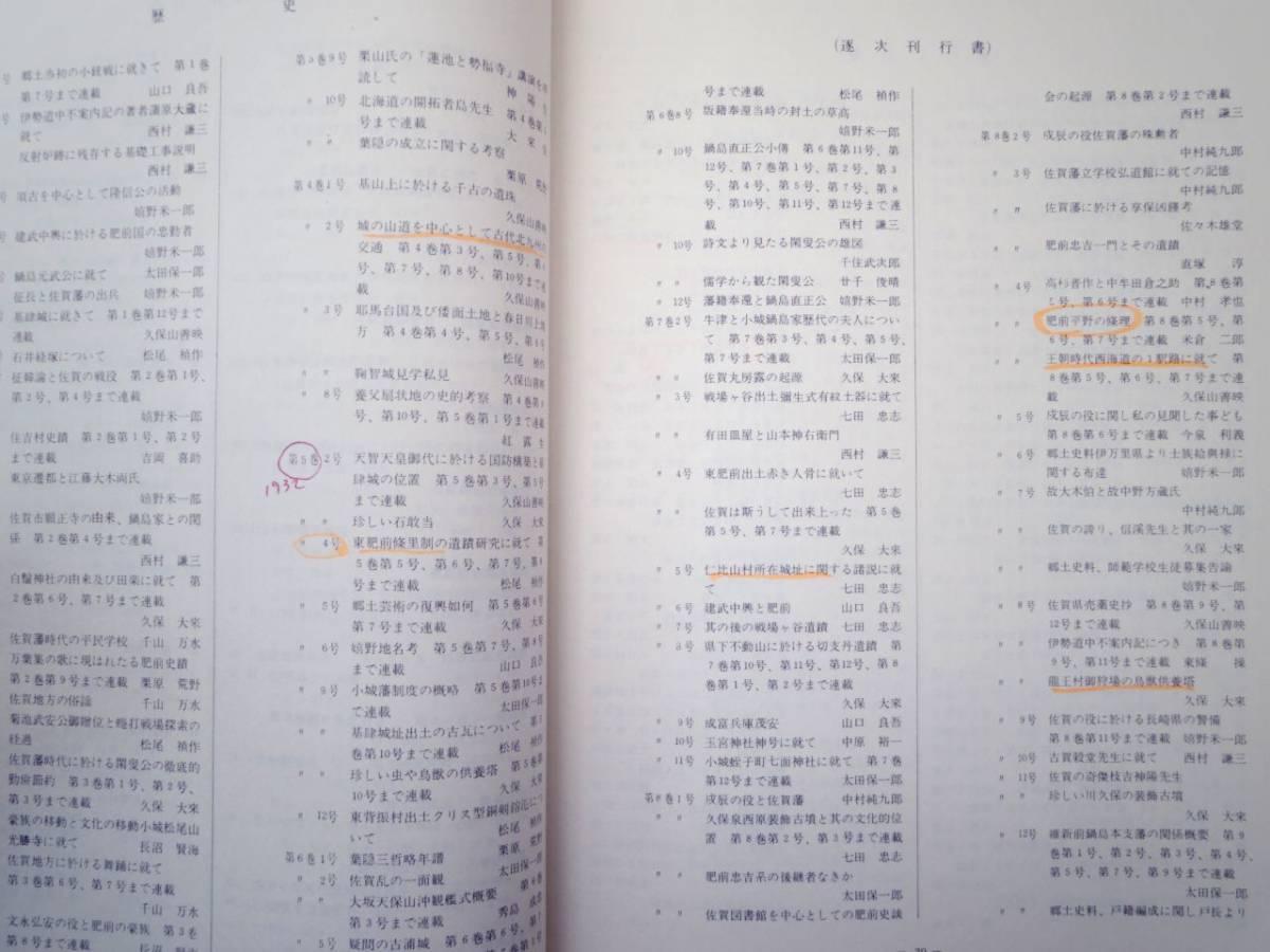 0025150 佐賀県立図書館所蔵 郷土資料目録 現代編 佐賀県立図書館 昭和48年_画像6