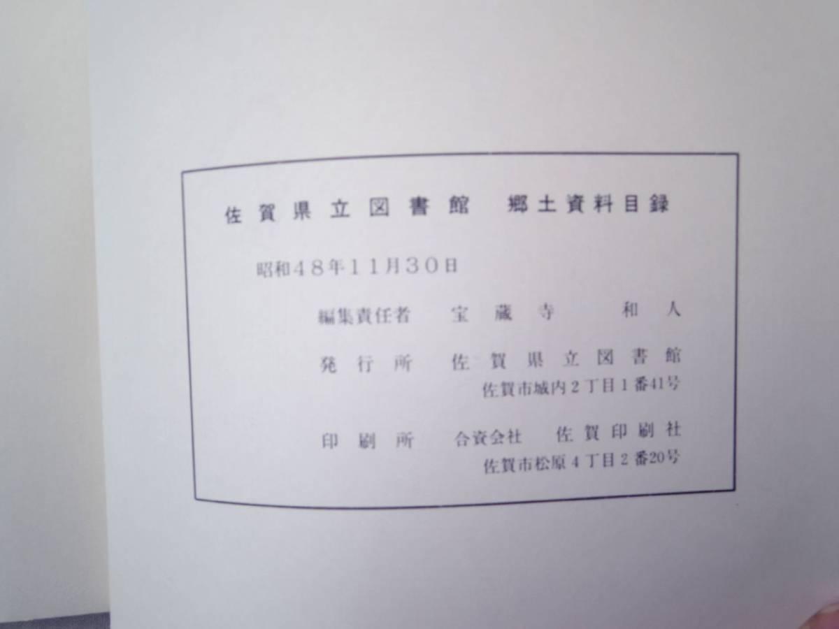 0025150 佐賀県立図書館所蔵 郷土資料目録 現代編 佐賀県立図書館 昭和48年_画像7