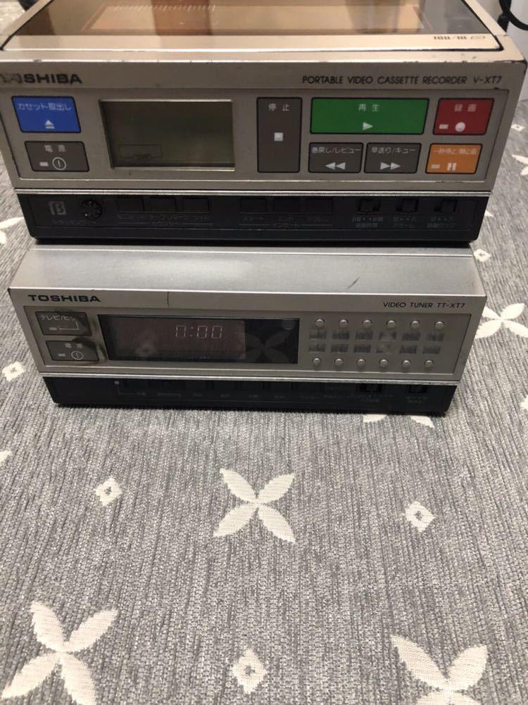 東芝 V-XT7 ポータブルビデオカセットレコーダー TT-XT7 ビデオチューナー セット TOSHIBA 【ジャンク】