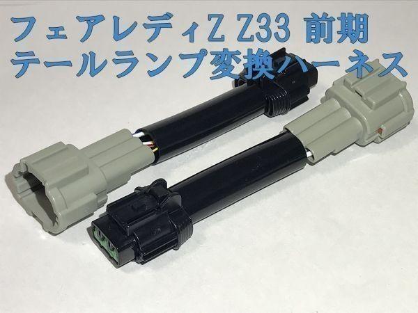 【Z33テール変換ハーネス】◆住友電装◆フェアレディZ Z33 前期 中・後期 純正 LED テール ランプ ライト 変換 検) 即納 新品_画像1