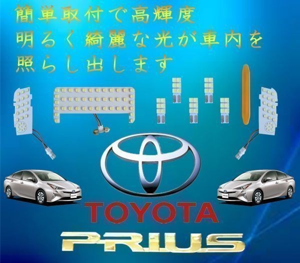 * high luminance * long life * power saving * Prius S50 ZVW50 ZVW51 ZVW55 sunroof equipped car special design LED room lamp set