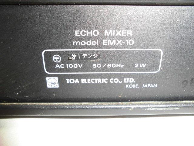TOA ECHO MIXER エコー ミキサー  EMX-10_画像9