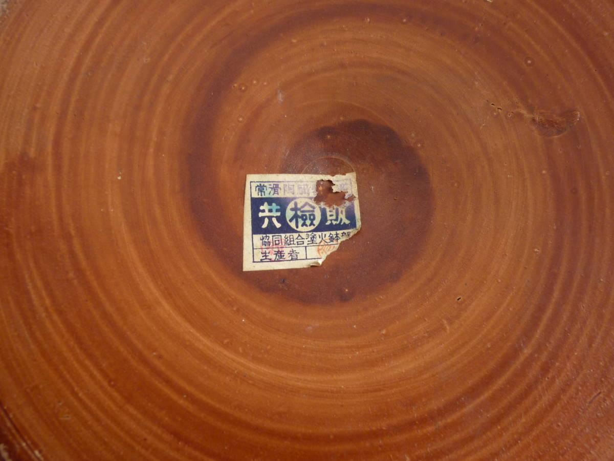 Y653 火鉢 瀬戸物 _画像6
