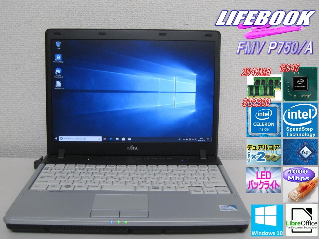 [格安・即使用] *FMV-P750/A* インテルチップ+デュアルコア:1.2GHz+DDR3:2GB搭載♪+GIGA_LAN+LED液晶-最新Windows10/64bit認証☆彡_画像9