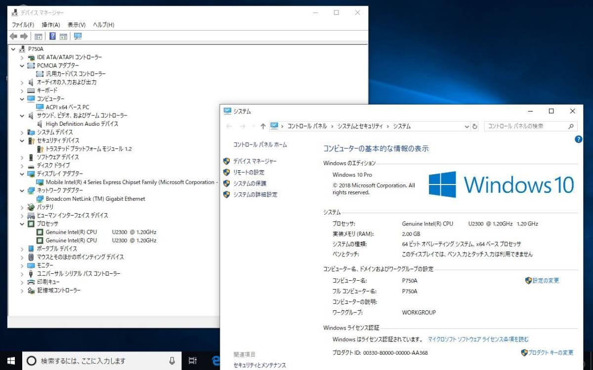 [格安・即使用] *FMV-P750/A* インテルチップ+デュアルコア:1.2GHz+DDR3:2GB搭載♪+GIGA_LAN+LED液晶-最新Windows10/64bit認証☆彡_画像8
