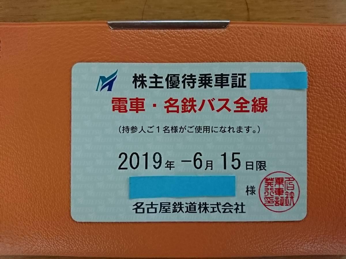 ★★名鉄 株主優待乗車証  電車・名鉄バス全線★ 簡易書留 送料込 ①