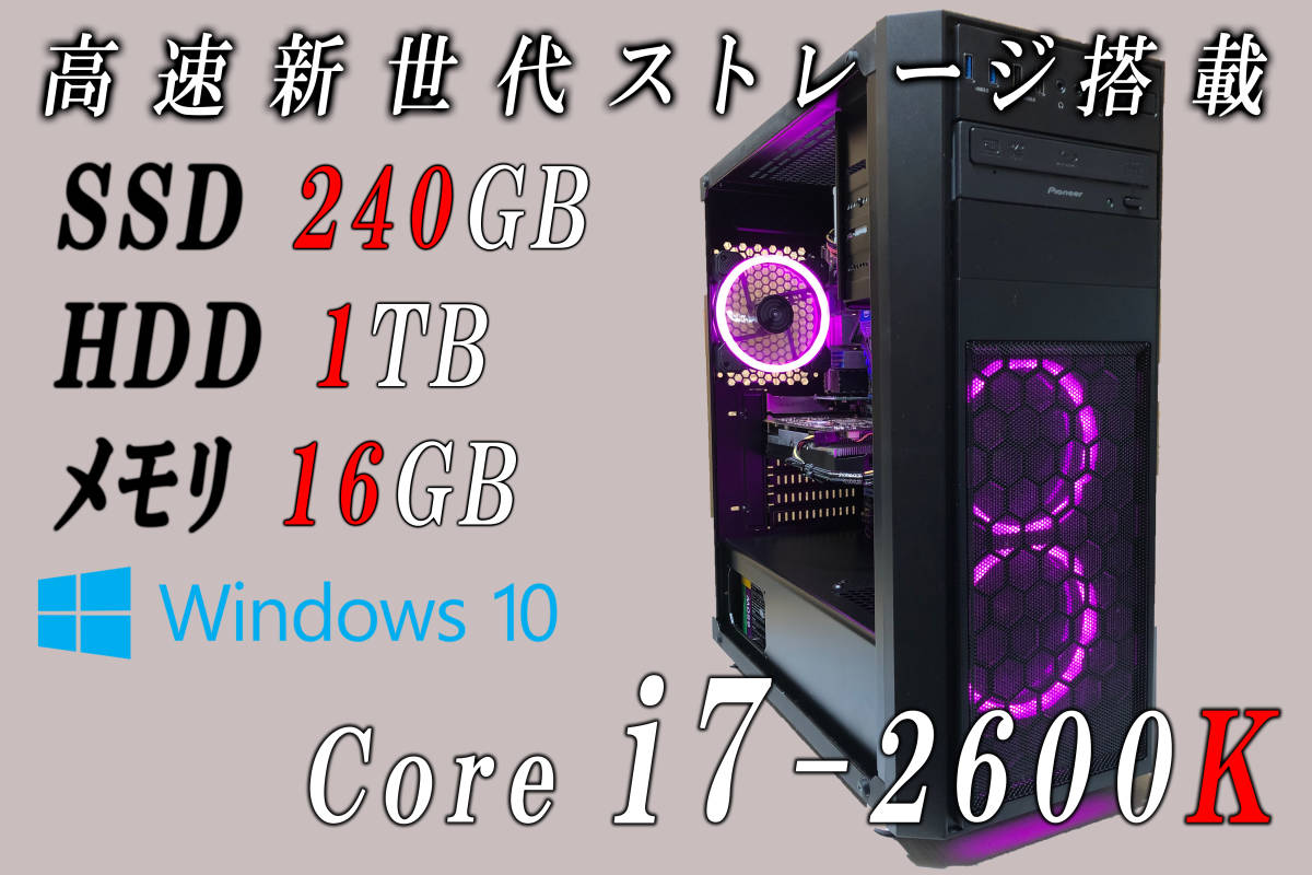 新品ケースASUS Core i7-2600K 新品SSD240GB+1TB GTX750ti ハイスペックゲーミングPC RGBファン/Blu-ray最新Win10Pro/USB3.0/HDMI/
