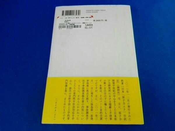 日本「原子力ムラ」惨状記 福島第1原発の真実 桜井淳_画像2