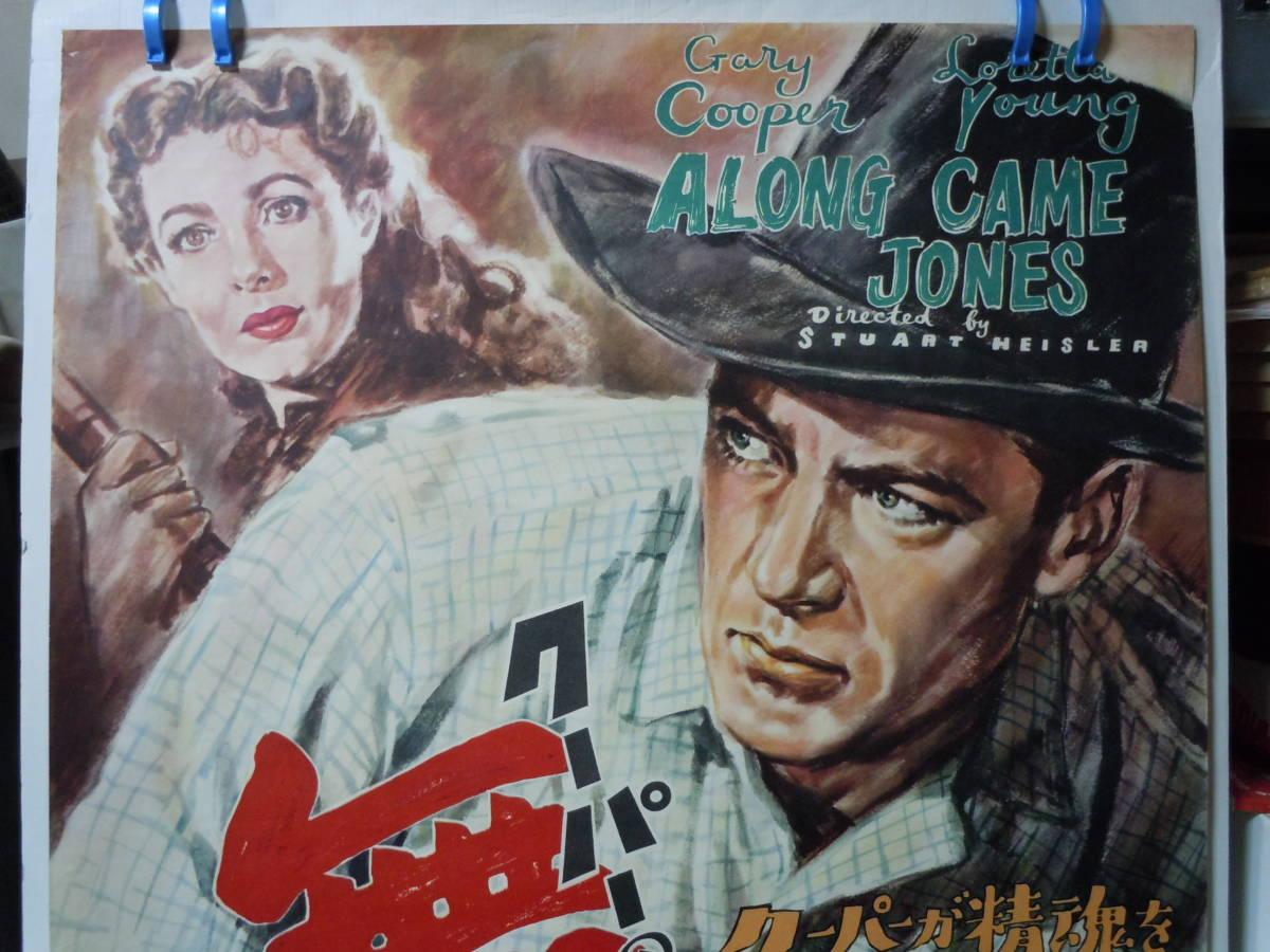 1953年の日本公開映画