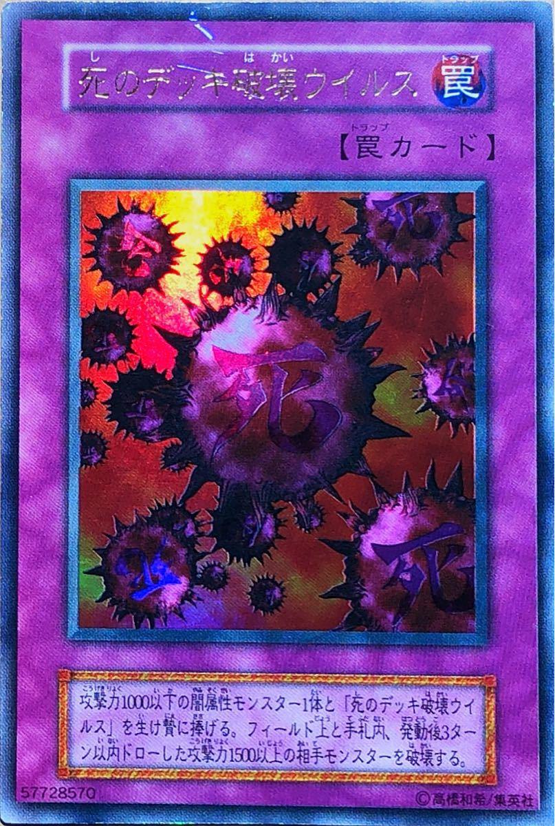 死 の デッキ 破壊 ウイルス 初期 遊戯王カードWiki - 《死のデッキ破壊ウイルス》