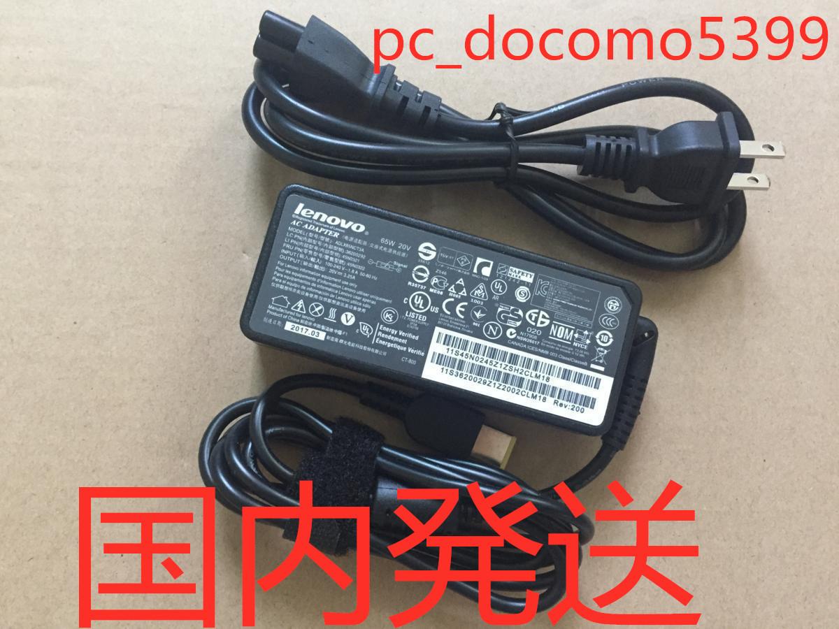 9.国内発送 送料無料 新品 Lenovo S20 S21e 20V 3.25A 65W ACアダプター 電源コード付き