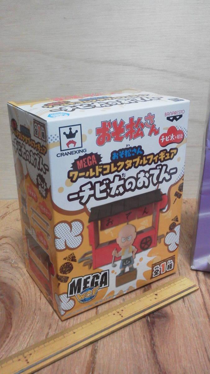 おそ松さん MEGAワールドコレクタブルフィギュア -チビ太のおでん- 全1種 チビ太+屋台_画像1