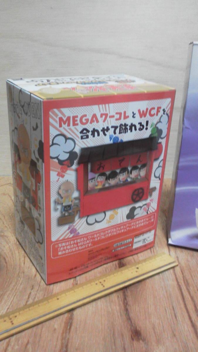 おそ松さん MEGAワールドコレクタブルフィギュア -チビ太のおでん- 全1種 チビ太+屋台_画像2