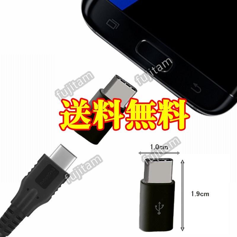 即決 送料無料 転送&充電 MicroUSB→Type-C 変換アダプタ コネクタ マイクロUSB/USB-C/Micro USB ケーブル タイプC/USBC/TYPEC/データ通信_画像1