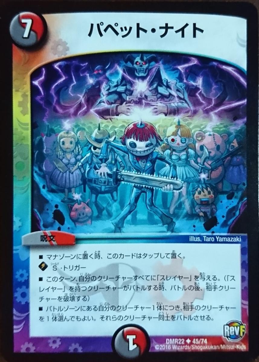 デュエルマスターズ DUEL MASTERS 中古 パペット・ナイト カードゲーム カード ゲーム 呪文_画像1