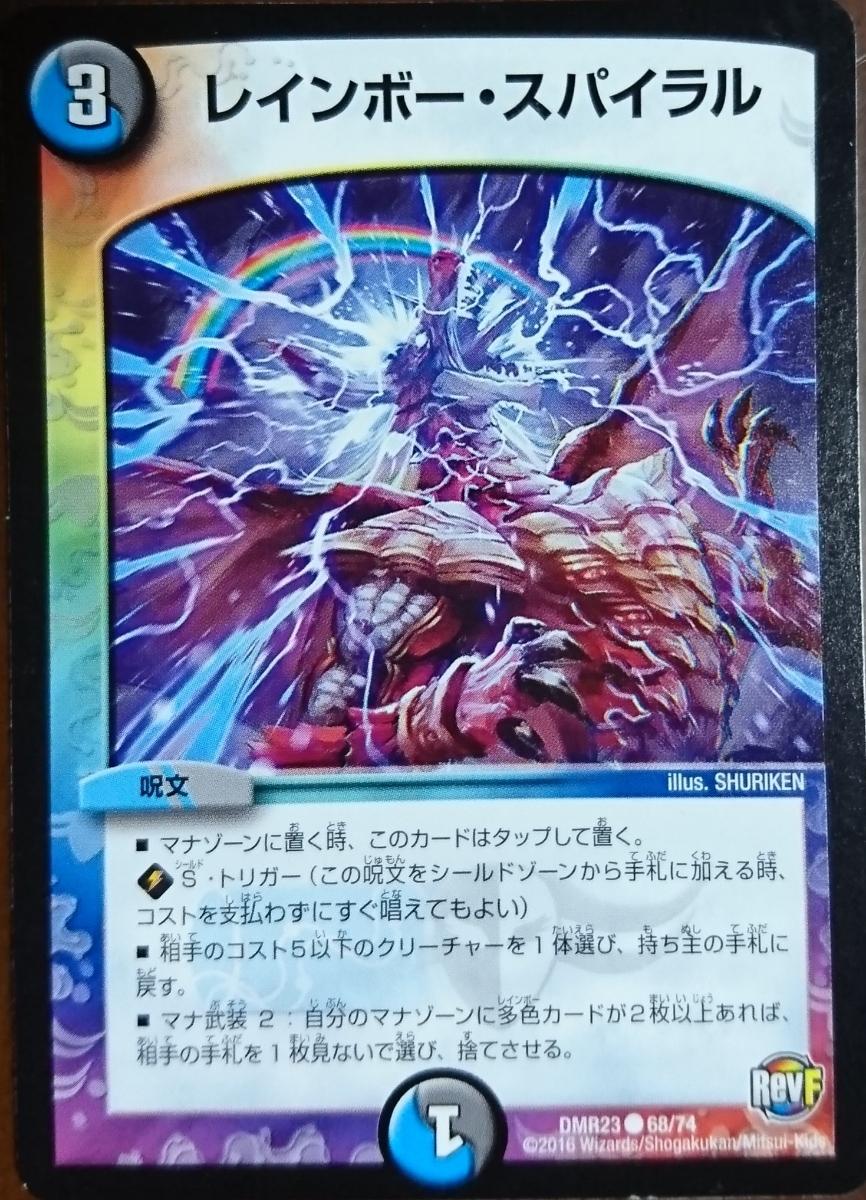 デュエルマスターズ DUEL MASTERS 中古 レインボー・スパイラル カードゲーム カード ゲーム 呪文_画像1