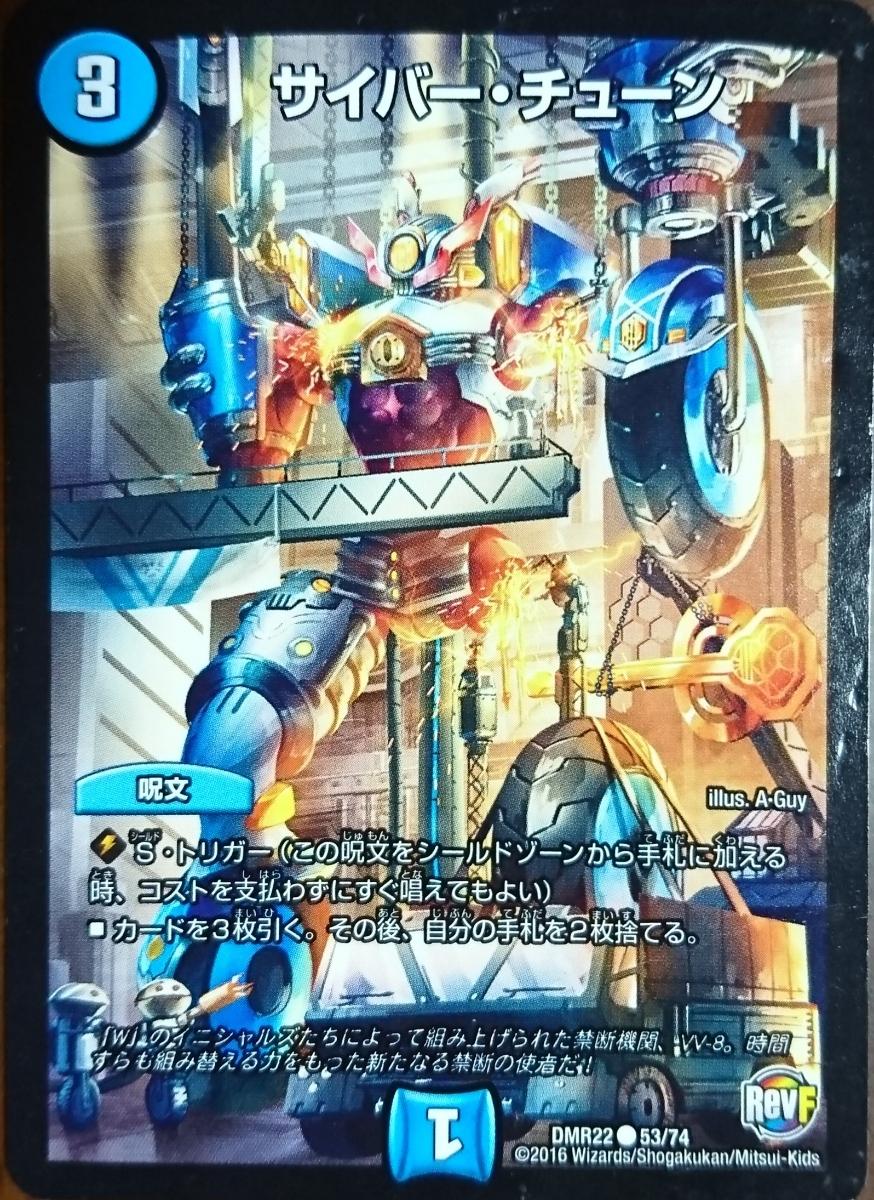 デュエルマスターズ DUEL MASTERS 中古 サイバー・チューン カードゲーム カード ゲーム 呪文_画像1