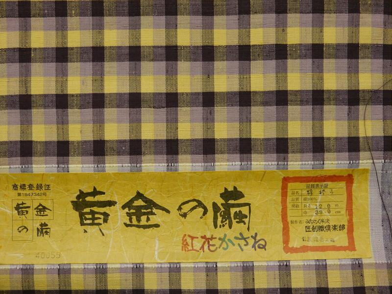 処分超特価・手縫い仕立付・米沢紬・黄金の繭・紅花かさね・格子柄_画像2