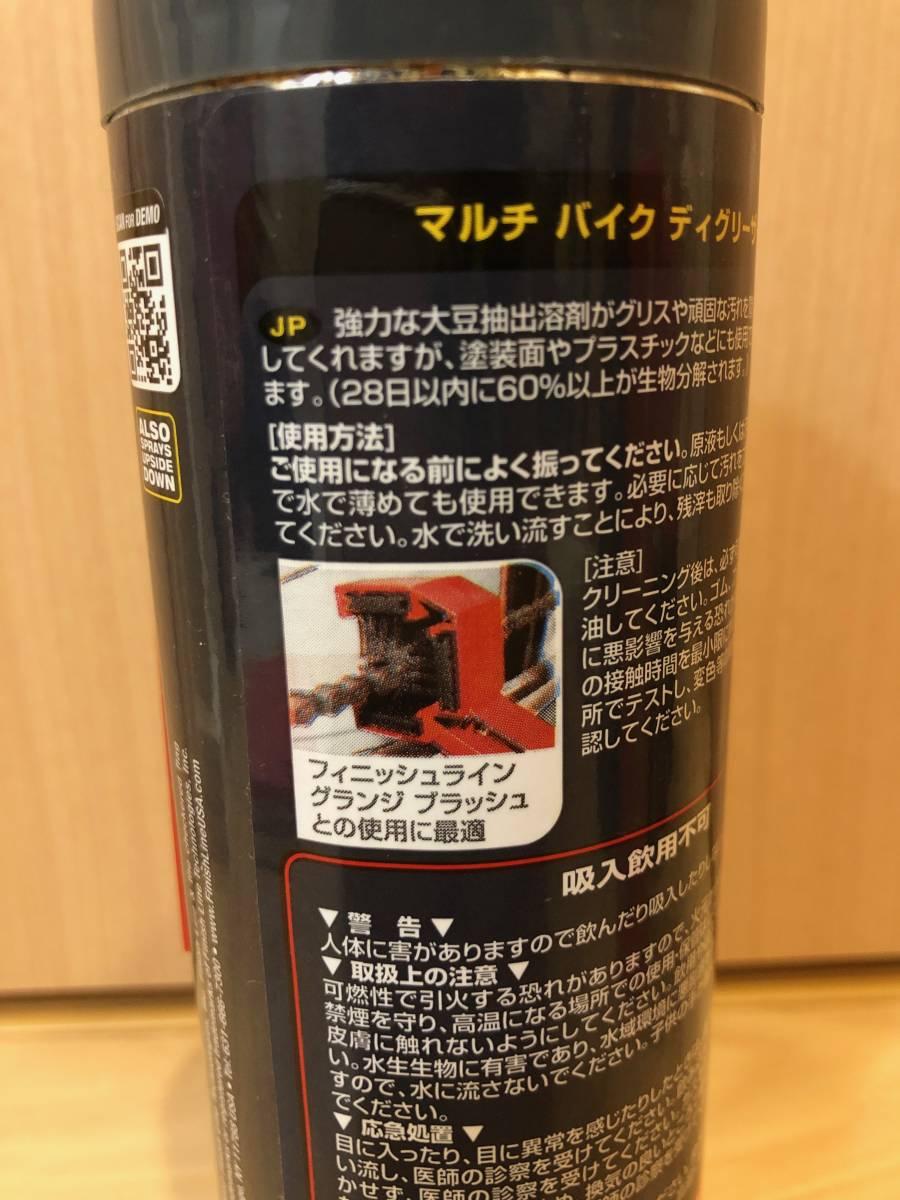 フィニッシュライン マルチ バイク ディグリーザー ほぼ新品 360ml_画像2