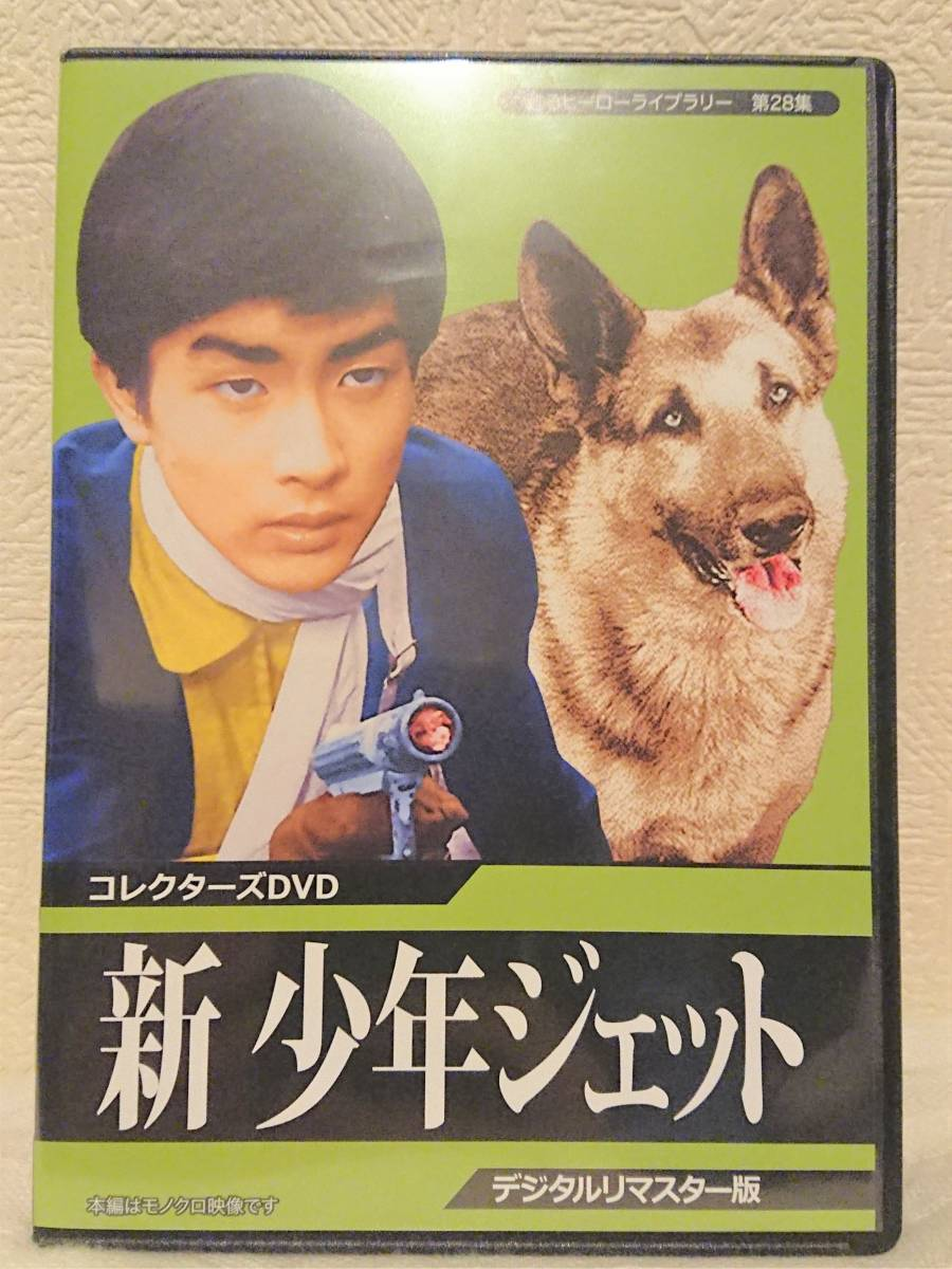 1円 ■美品■ 新 少年ジェット DVD 全26話 「ウー、ヤー、ター!」