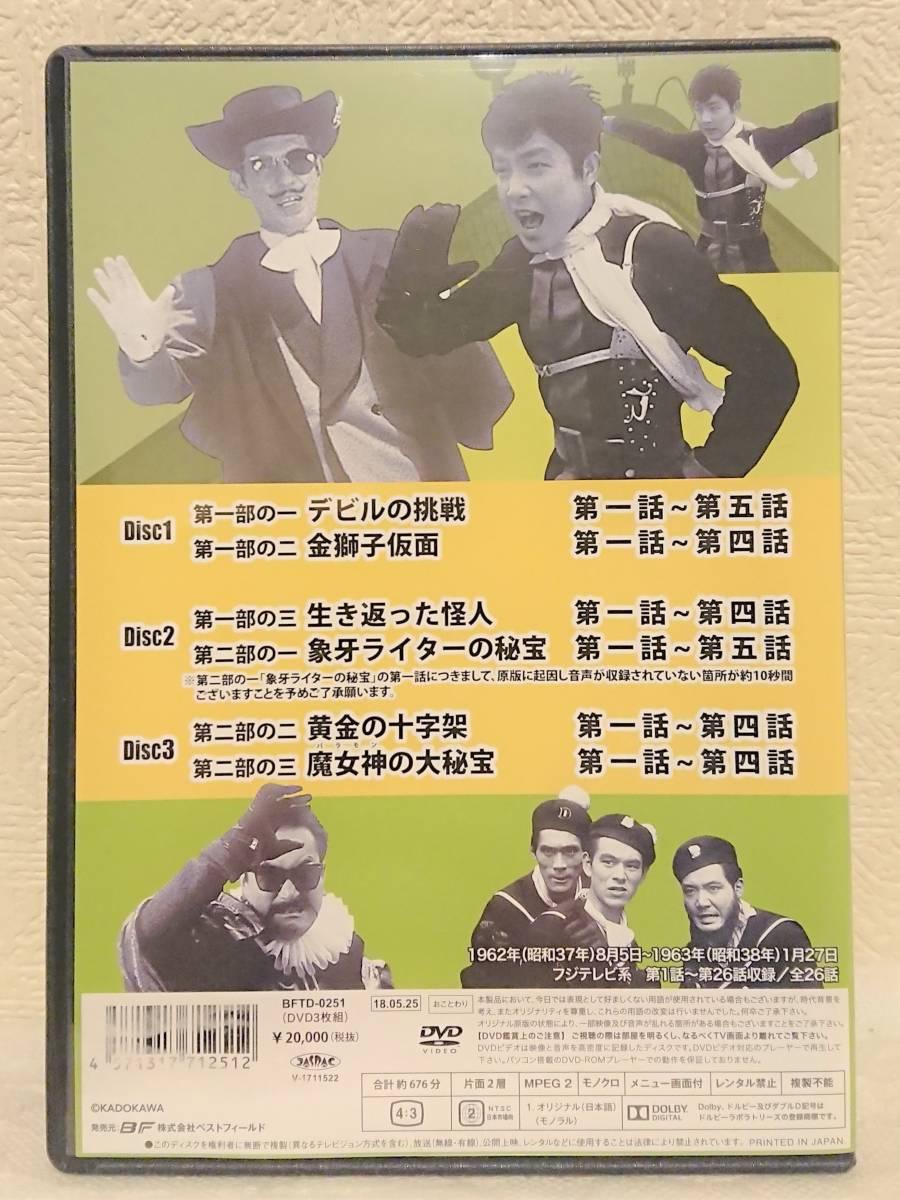 1円 ■美品■ 新 少年ジェット DVD 全26話 「ウー、ヤー、ター!」_画像2