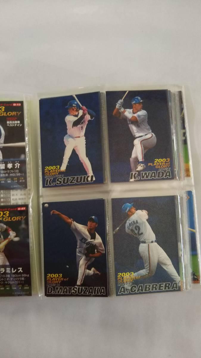 カルビー Calbee  2003プロ野球 カード第2弾 132枚_画像5