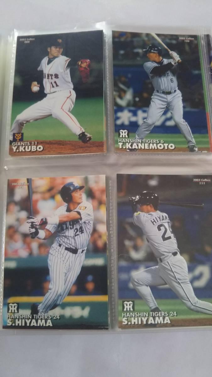 カルビー Calbee  2003プロ野球 カード第2弾 132枚_画像7