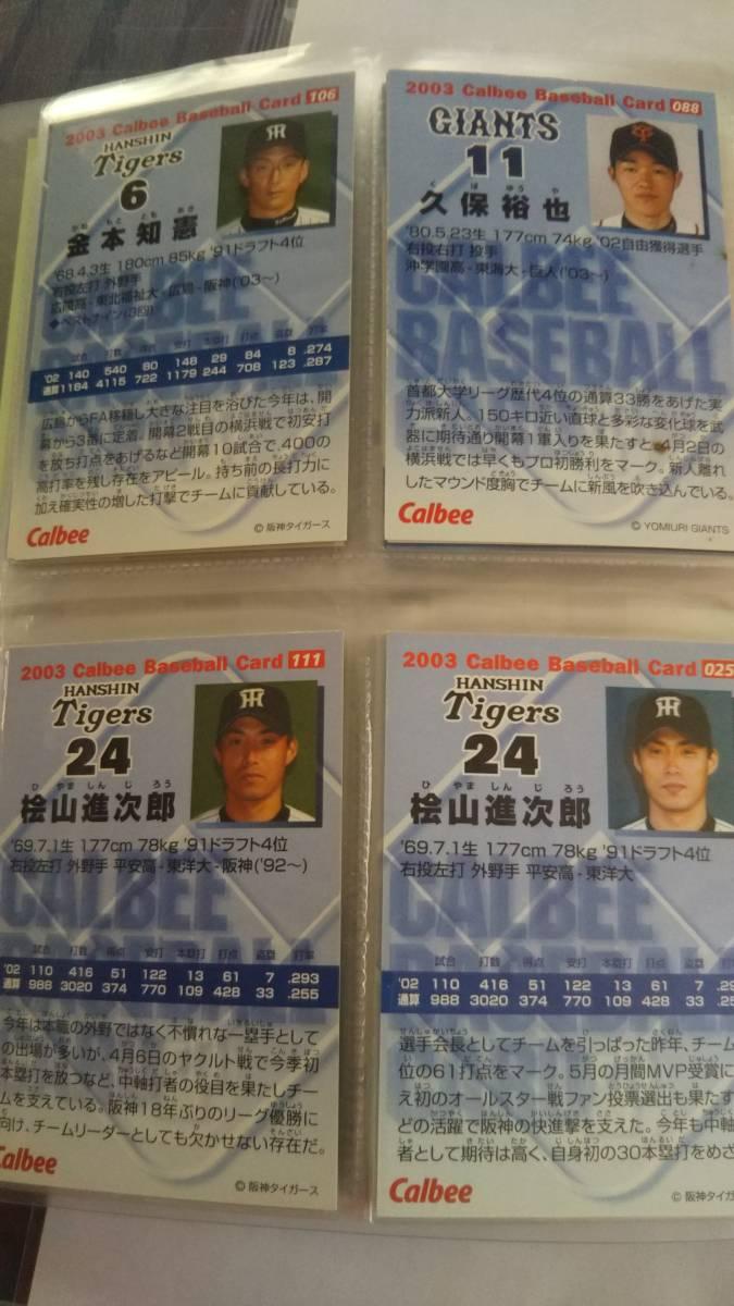 カルビー Calbee  2003プロ野球 カード第2弾 132枚_画像8