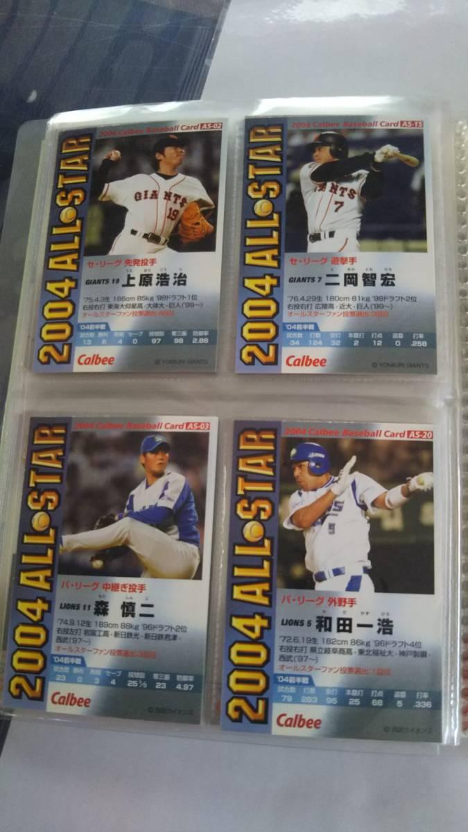 カルビー Calbee  2003プロ野球 カード第2弾 132枚_画像9