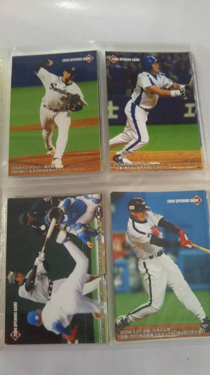 カルビー Calbee  2003プロ野球 カード第2弾 132枚_画像10