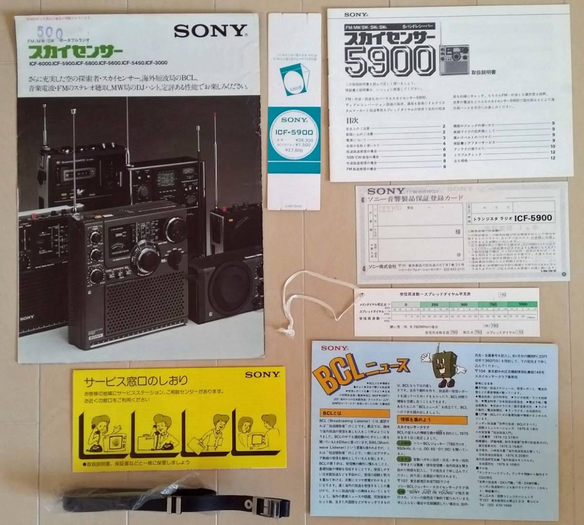 SONY スカイセンサー ICF-5900 MW・FM可動 取扱説明書・カタログ・キャリリングベルトあり