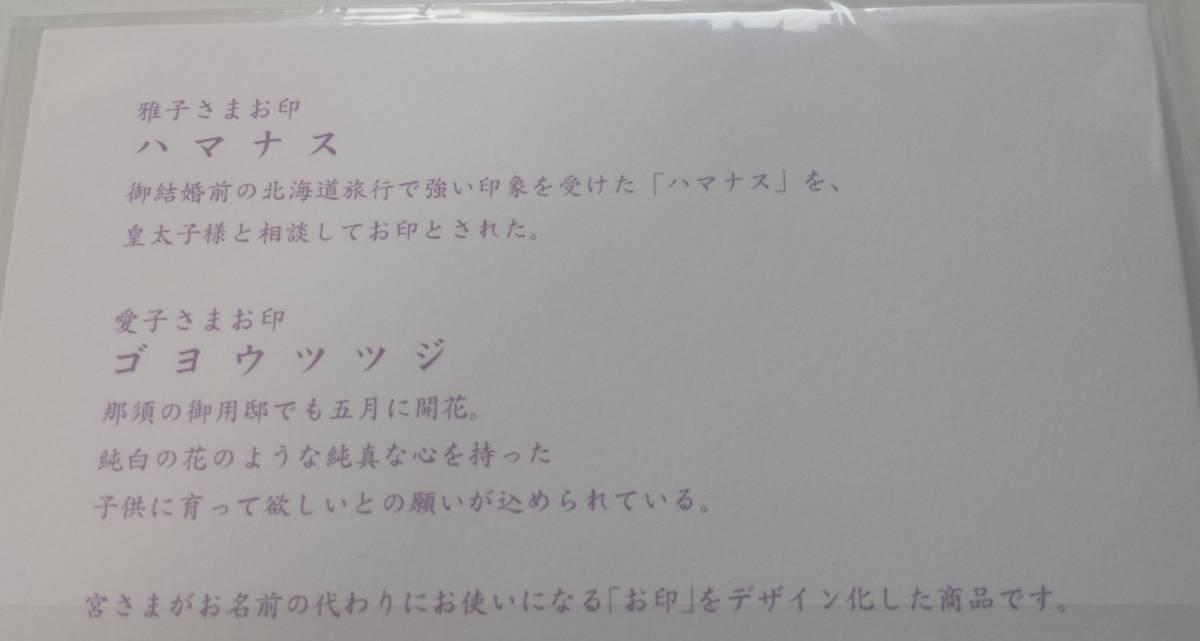 (財)伝統文化保存協会 あぶらとり紙 40枚入り(雅子様・愛子様 お印)_画像3