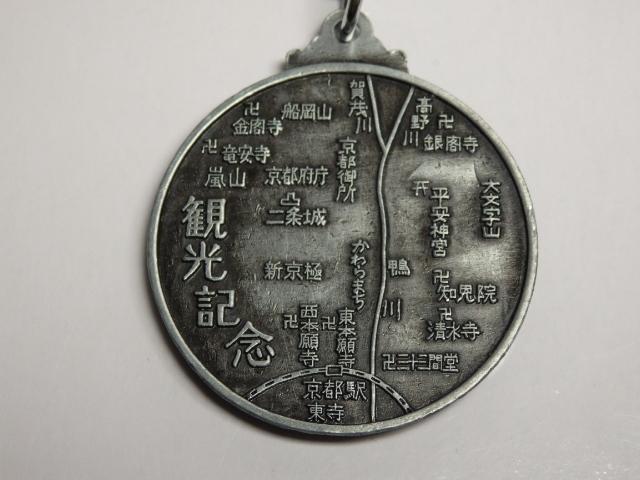 清水寺 京都 昭和レトロ キーホルダー 観光土産 おみやげ ご当地_画像4