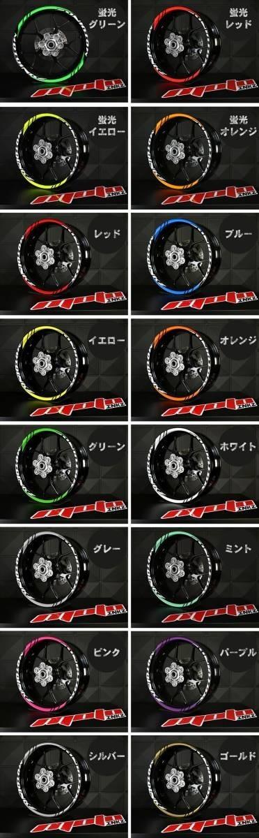 GP4 リムステッカー 各色 トライアンフ TRIUMPH DAYTONA 675 デイトナ ストリートトリプル スピードトリプル 675R 1050 T595_画像10