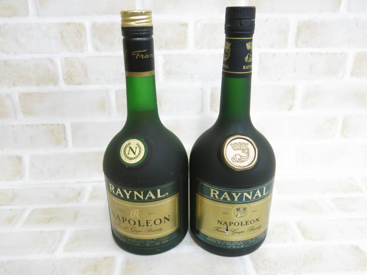 ☆747 【古酒】RAYNAL / レイナル ナポレオン ブランデー 700ml 2本セットk