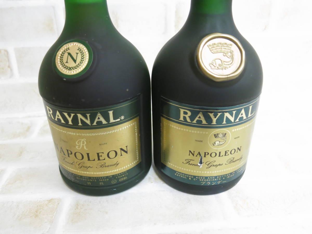 ☆747 【古酒】RAYNAL / レイナル ナポレオン ブランデー 700ml 2本セットk_画像2