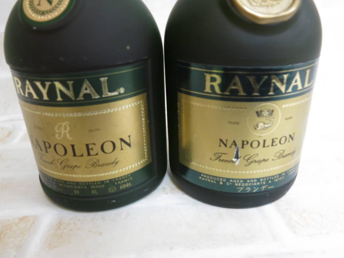 ☆747 【古酒】RAYNAL / レイナル ナポレオン ブランデー 700ml 2本セットk_画像3