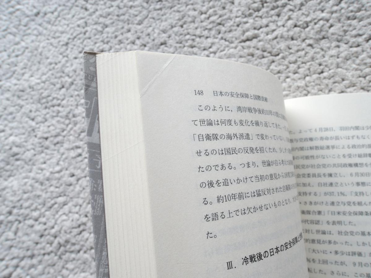 戦後日本人の意識構造 歴史的アプローチ (梓出版社) 須崎 慎一編著_画像8