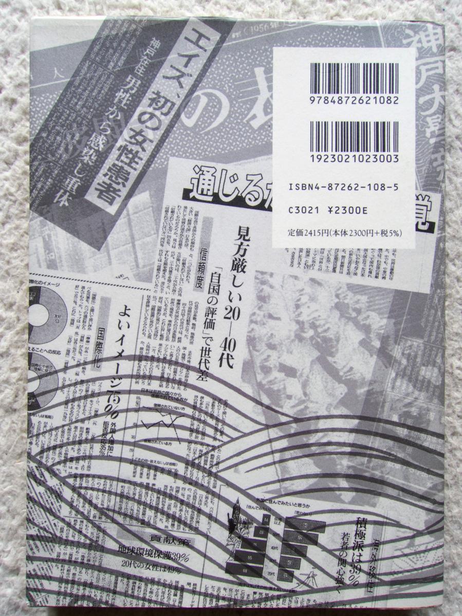 戦後日本人の意識構造 歴史的アプローチ (梓出版社) 須崎 慎一編著_画像2