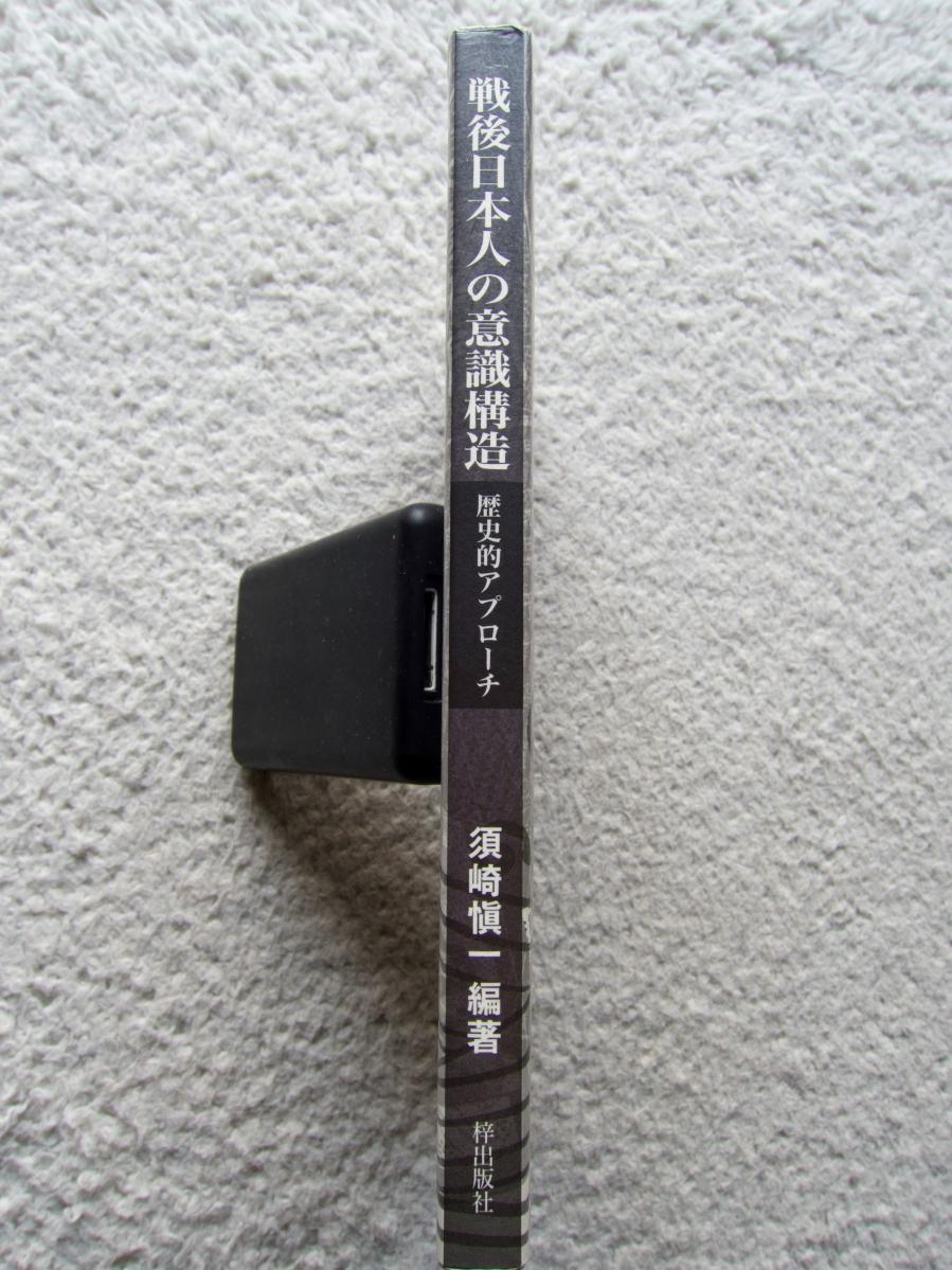戦後日本人の意識構造 歴史的アプローチ (梓出版社) 須崎 慎一編著_画像3