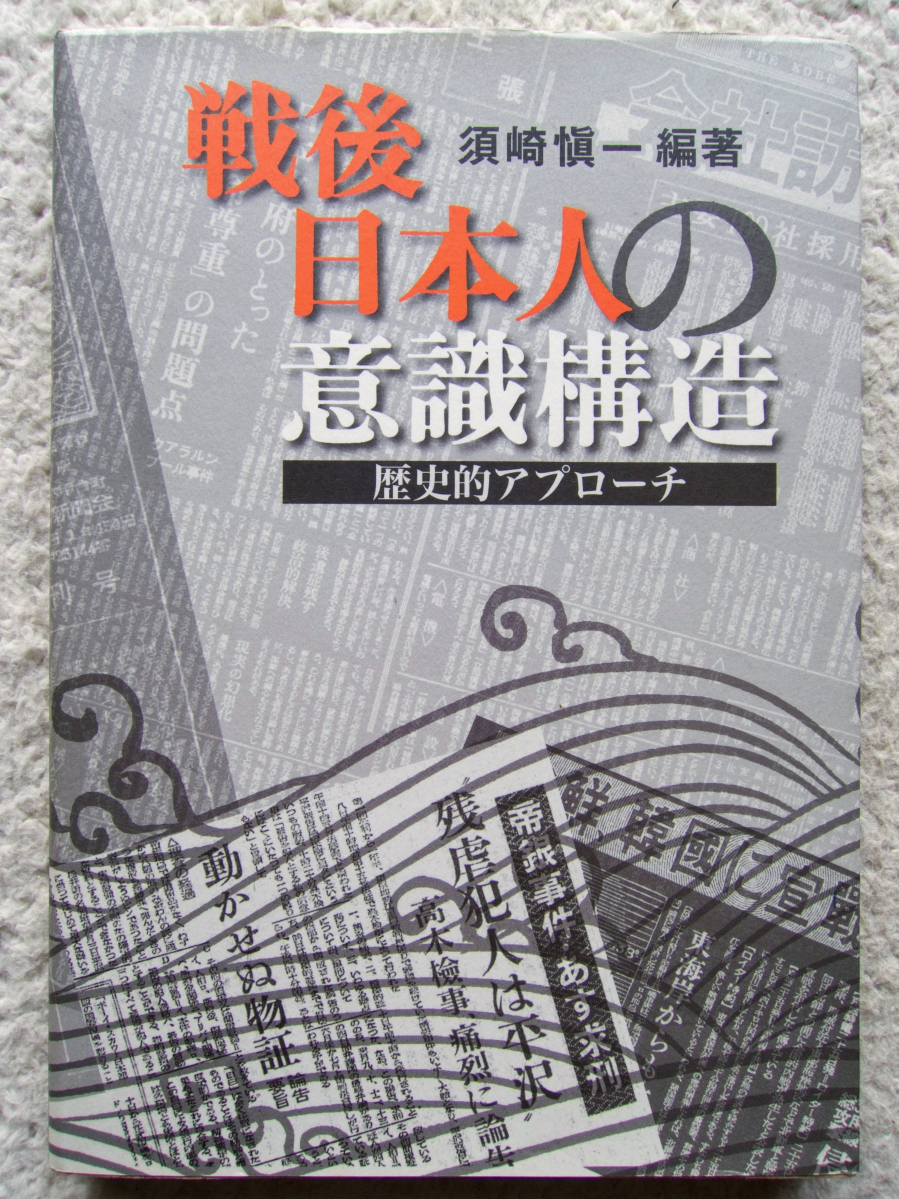 戦後日本人の意識構造 歴史的アプローチ (梓出版社) 須崎 慎一編著_画像1