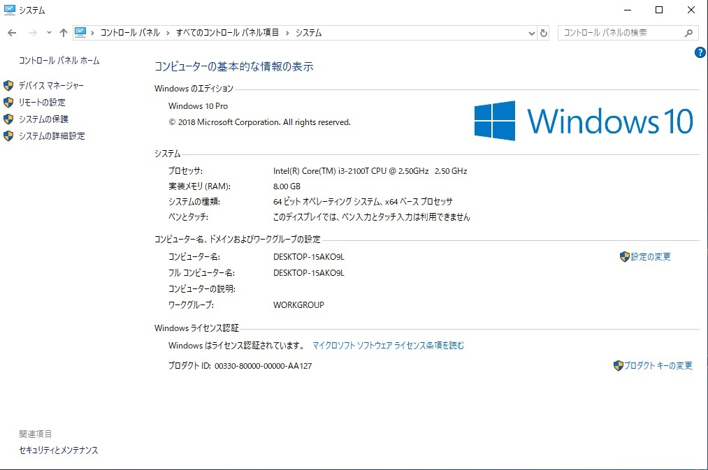 中古 自作PC i3-2100T 8G SSD120G Win10Pro 64bit Office2016Pro インストール、認証済み_画像4