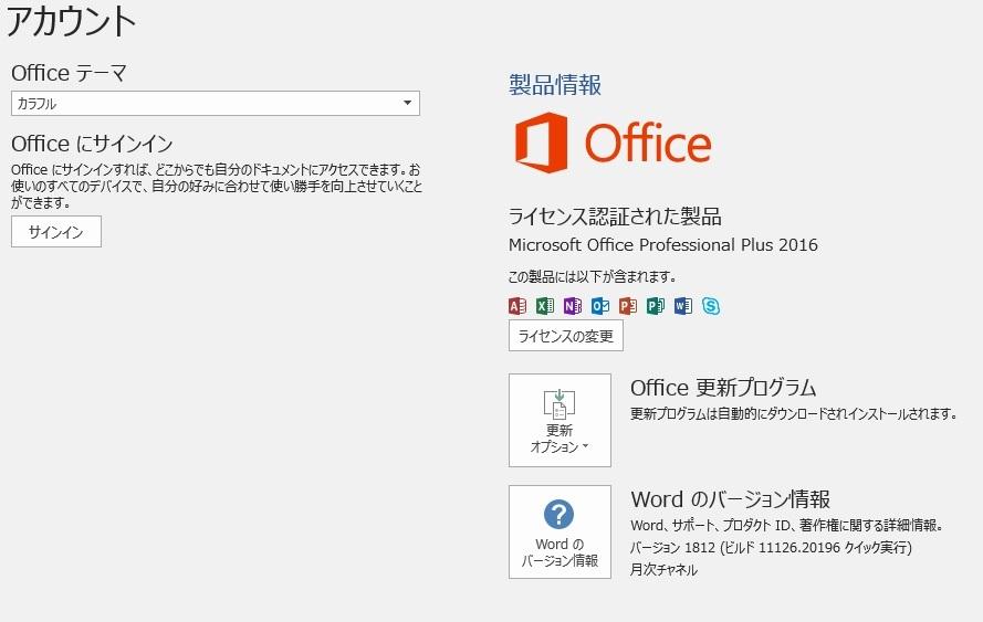 中古 自作PC i3-2100T 8G SSD120G Win10Pro 64bit Office2016Pro インストール、認証済み_画像5