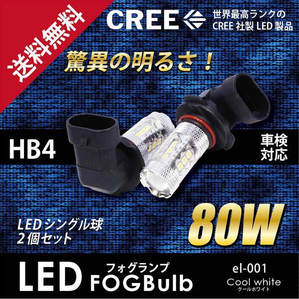 Audi *CREE производства HB4. свет 2200lm совершенно белый 80W LED противотуманая фара el-001*A1 Sportback A3 A4 Avante ( Wagon )